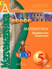 Математика - Бунимович - 5 класс