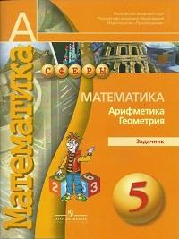 Математика - 5 класс - Задачник - Бунимович