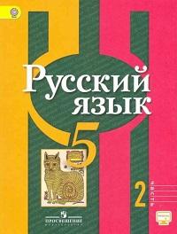 Русский язык - 5 класс - Учебник - Рыбченкова (2 часть)