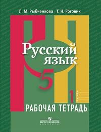Русский язык - 5 класс - Учебник - Рыбченкова