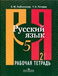 Русский - 5 класс - 2 часть