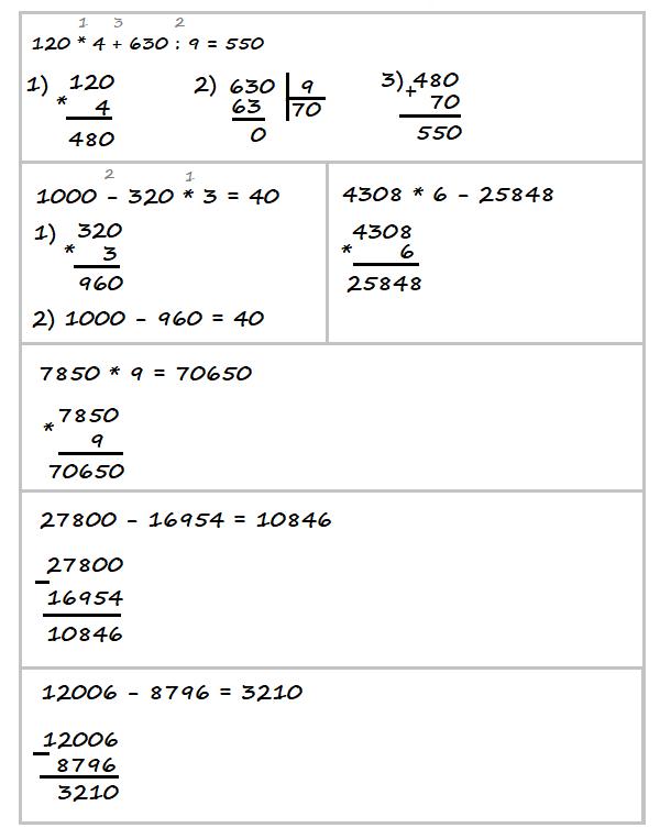 ГДЗ Математика 4 класс Моро - Учебник | 763x600